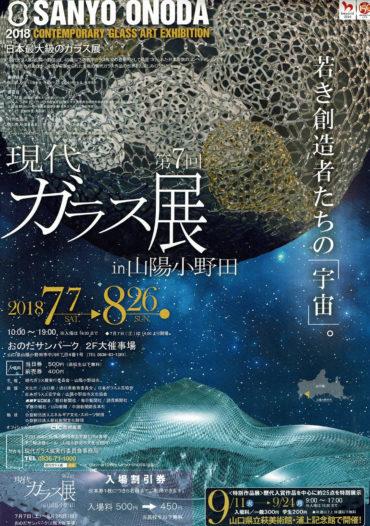 第7回現代ガラス展 in 山陽小野田