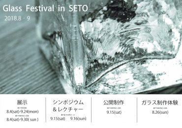 2018.8〜9<br>Glass Festival in SETO
