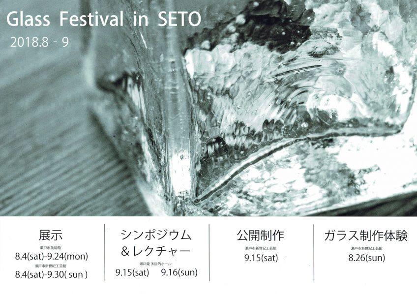 2018.8〜9Glass Festival in SETO