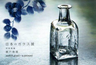 日本のガラス展 同時開催 瀬戸焼展