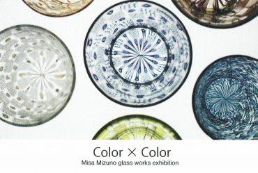 2018.7.23(月)〜8.19(日)<br>みずのみさガラス展 Color × Color