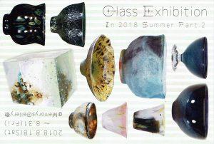 2018.8.18(土)〜8.31(金)夏のガラス展