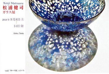 2018.9.8(土)〜9.14(金)<br>松浦健司 ガラス展