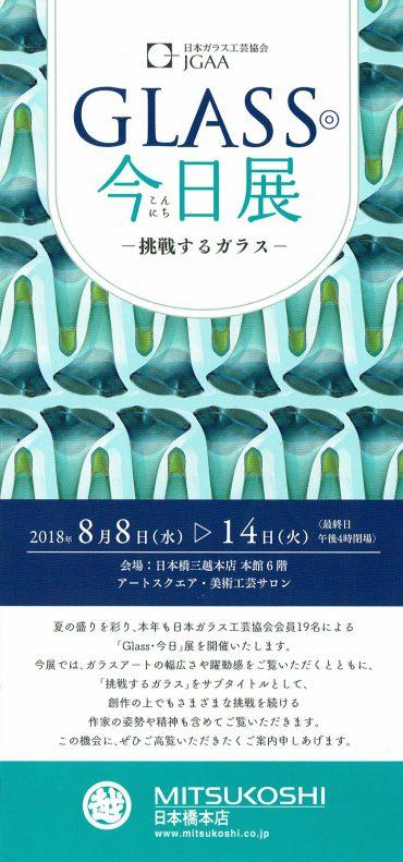 2018.8.8(水)〜14(火) <br>GLASS・今日展 ー挑戦するガラスー