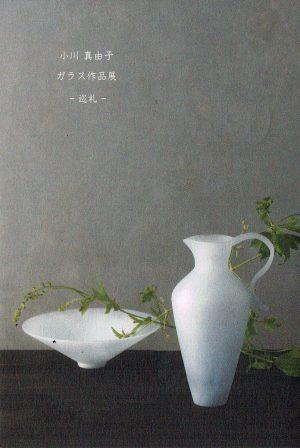 2018.10.6(土)〜10.18(木)小川真由子 個展  − 巡礼 −
