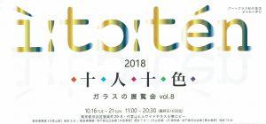 2018.10.16(火)〜10.21(日)i:to:tén 2018 十人十色 ガラスの展覧会 vol.8