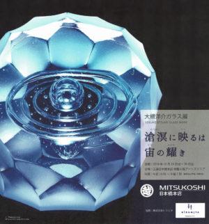 2018.10.24(水)〜30(火) 大槻洋介 ガラス展 「滄溟に映るは宙の耀き」
