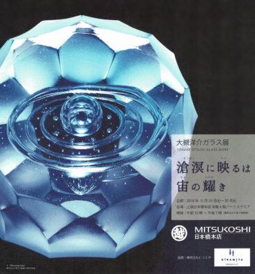 2018.10.24(水)〜30(火) <br>大槻洋介 ガラス展 「滄溟に映るは宙の耀き」