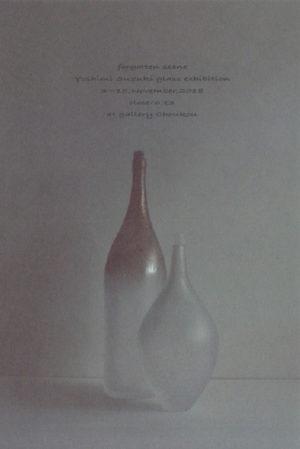 2018.11.3(土・祝)〜11.15(木)鈴木伊美 ガラス作品展 忘れられた景色