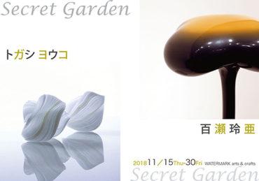 2018.11.15(木)〜11.30(金)<br>トガシ ヨウコ+百瀬玲亜 Secret garden