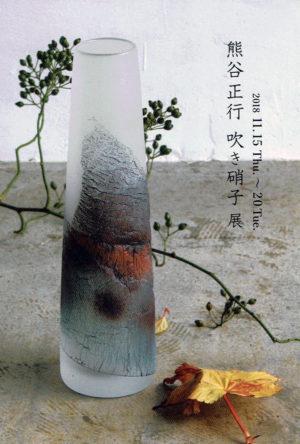 2018.11.15(木)〜11.20(火)熊谷正行 吹き硝子展