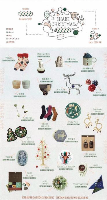 2018.11.28(水)〜12.25(火)<br>SHARE CHRISTMAS