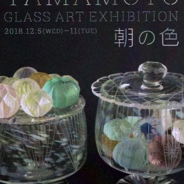 2018.7.4(水)〜7.10(火)山本真衣 硝子展  ー朝の色ー