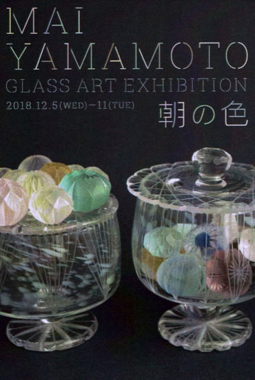 2018.7.4(水)〜7.10(火)<br>山本真衣 硝子展  ー朝の色ー