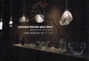 2018.12.5(水)〜11(火) 高臣大介 ガラス展