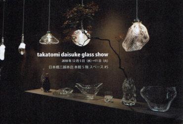 2018.12.5(水)〜11(火) <br>高臣大介 ガラス展