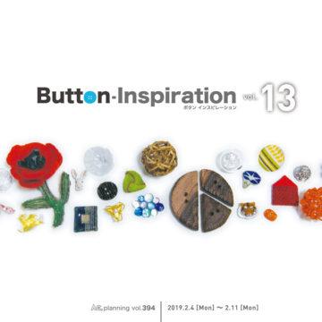 2019.2.4(月)〜2.11(月)Button-Inspiration vol.13