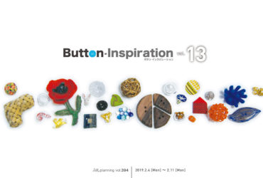 2019.2.4(月)〜2.11(月)<br>Button-Inspiration vol.13
