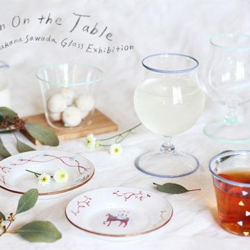 2019.2.13(水)〜3.3(日)澤田和香奈 ガラス展 -Season On the Table-