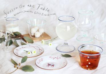 2019.2.13(水)〜3.3(日)<br>澤田和香奈 ガラス展 -Season On the Table-