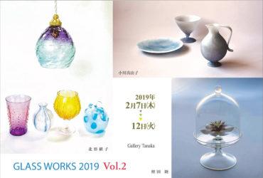 2019.2.7(木)〜2.12(火)<br>GLASS WORKS 2019 Vol.2 清藤智子、中野雅章、穂坂英樹