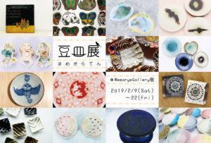 2019.2.9(土)〜2.22(金)豆皿展