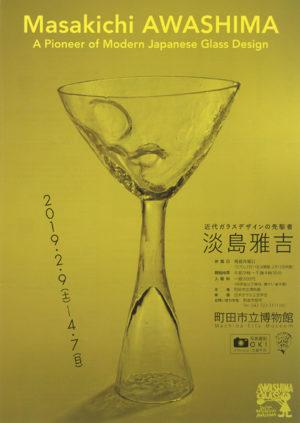 2019.2.9(土)〜4.7(日)近代ガラスデザインの先駆者 淡島雅吉