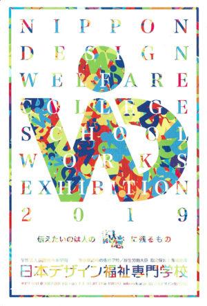 2019.2.15(金)〜2019.2.17(日)第75回 学校展ー伝えたいのは人の記憶に残るものー