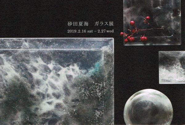 2019.2.16(土)〜2.27(水)砂田夏海 ガラス展