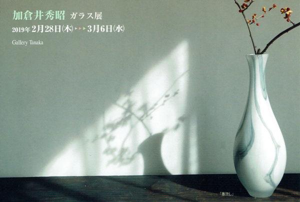 2019.2.28(木)〜3.6(水)加倉井秀昭 ガラス展