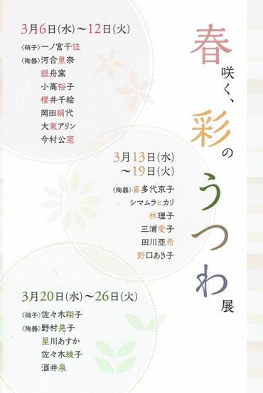 2019.3.6(水)〜3.26(火)<br>春咲く、彩のうつわ展