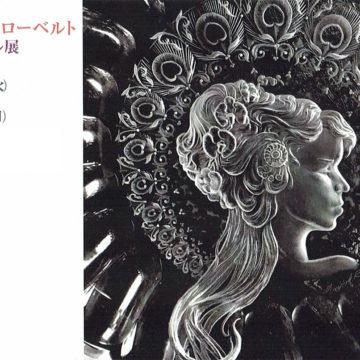 2019.3.12(火)〜3.18(月)マイゼック・ローベルト グラヴィール展
