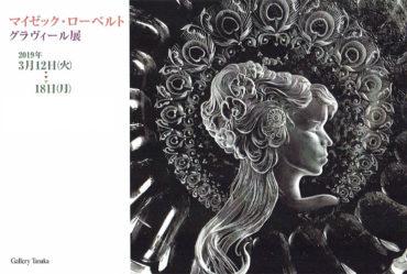 2019.3.12(火)〜3.18(月)<br>マイゼック・ローベルト グラヴィール展