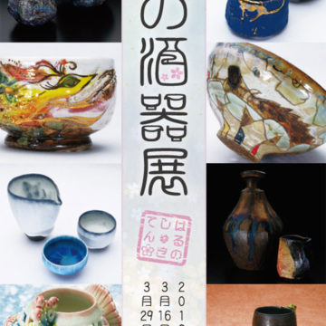 2019.3.16(土)〜3.29(金)春の酒器展2019