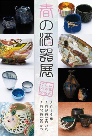 2019.3.16(土)〜3.29(金)<br>春の酒器展2019