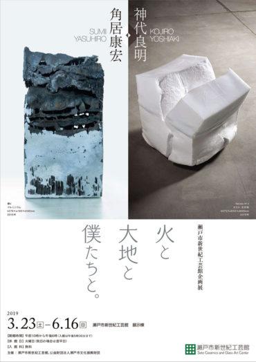 2019.3.23(土)〜2019.6.16(日)<br>火と大地と僕たちと。