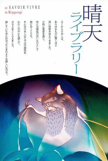 2019.3.29(金)〜4.7(日)<br>木越 あい 展 晴天ライブラリー