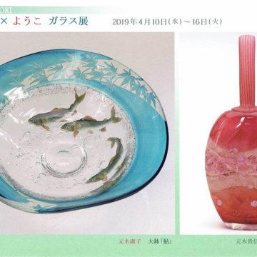 2019.4.10(水)〜4.16(火)第五回 MOTOKI たかのぶ × ようこ ガラス展