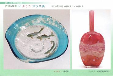 2019.4.10(水)〜4.16(火)<br>第五回 MOTOKI たかのぶ × ようこ ガラス展