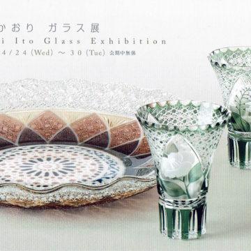 2019.4.24(水)〜4.30(火)伊藤かおり ガラス展