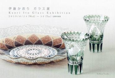 2019.4.24(水)〜4.30(火)<br>伊藤かおり ガラス展