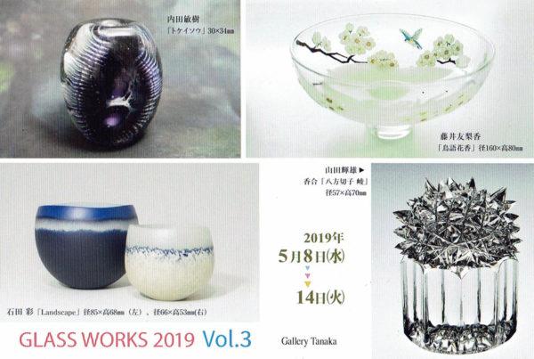 2019.5.8(水)〜5.14(火)GLASS WORKS 2019 Vol.3 山田輝雄・内田敏樹・石田 彩・藤井友梨香 展