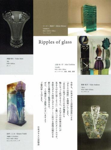 2019.5.1(水・祝)〜2019.5.7(火)<br>ガラスの波紋