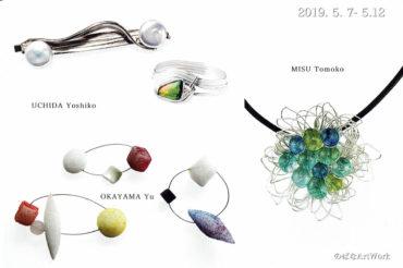 2019.5.7(火)〜5.12(日)<br>内田良子・岡山悠・翠ともこ 三人展