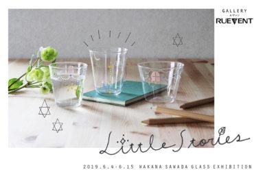 2019.6.4(火)〜6.15(土)<br>Little Stories 澤田 和香奈 ガラス展