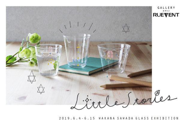 2019.6.4(火)〜6.15(土)Little Stories 澤田 和香奈 ガラス展