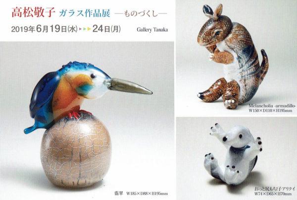 2019.6.19(水)〜6.24(月)高松敬子 ガラス展 ーものづくしー