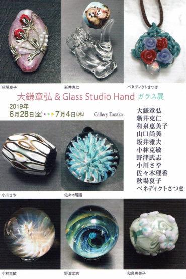 2019.6.28(金)〜7.4(木)<br>大鎌章弘&Glass Studio Hand ガラス展