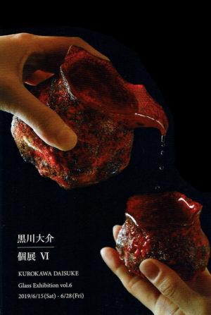 2019.6.15(土)〜6.28(金)黒川大介 個展 VI