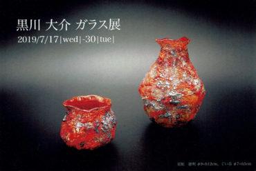 2019.7.17(水)〜7.30(火)<br>黒川大介 ガラス展